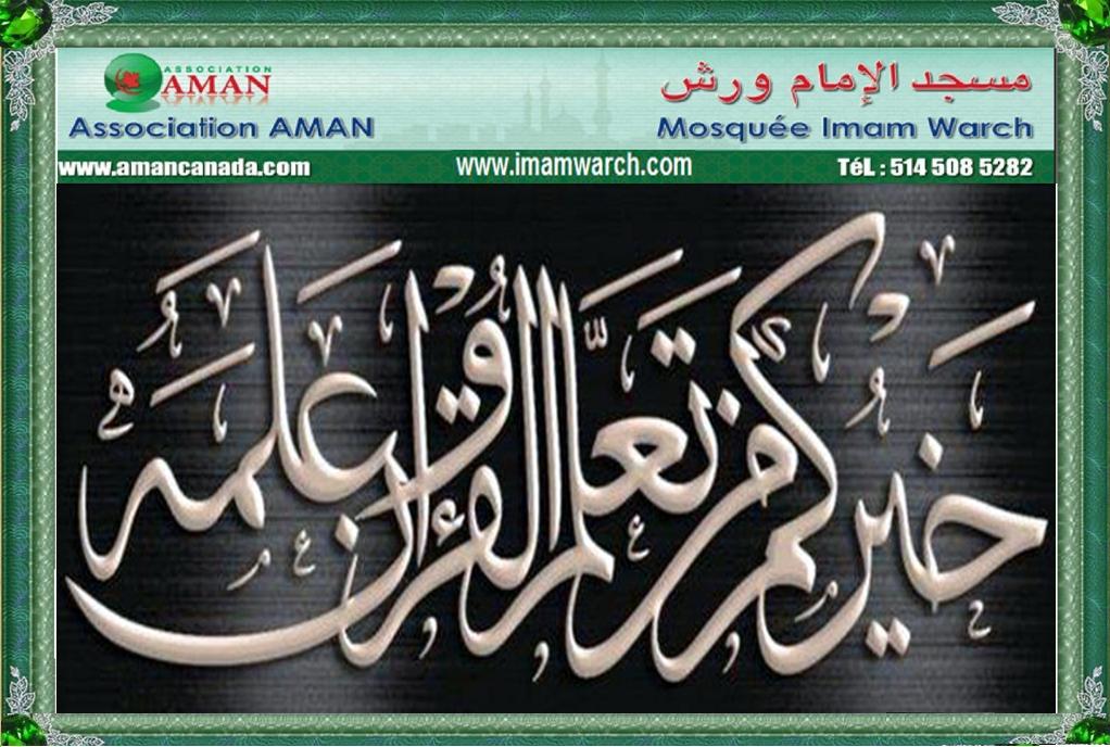 quran lawhah