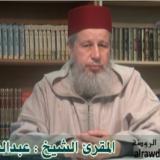 04 - صفات الحروف التي لها ضد - عبدالعلي أعنون