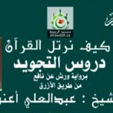01 - كيف نرتل القرآن الكريم - مقدمة - عبدالعلي أعنون