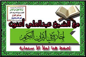 ijaza_A3noun